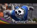 【Fantasy Strike】ファンタジーストライク紹介実況と、外国ガチ勢に分からされるの巻