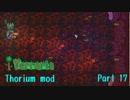 【Terraria】なんとかなるさのまったりThorium part17【Bard装備】