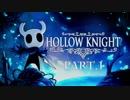 【実況】 面白いと噂の「HOLLOW KNIGHT」をやってみよう part.1