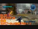 【地球防衛軍5】Rストームご~の初見INF縛りでご~ DLC2-7 後編【実況】