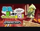 第42位:【日刊Minecraft】最強の匠は誰かスカイブロック編改!絶望的センス4人衆がカオス実況!#42【TheUnusualSkyBlock】