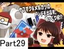 第80位:ヤフオク&メルカリのトンデモ出品をゆっくり紹介 Part29 thumbnail