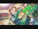 【試聴版】お願い!シンデレラ 律子ソロVer【人力Vocaloid】