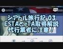 【ゆっくりシアトル03】ESTAとeTA(電子渡航認証)についての解説