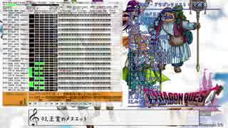 【FC版DQ4】ドラゴンクエスト 4 - 全曲集 [MIDI]