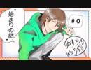 <漫画動画>No.0〜はじまりの話〜 ゆすふるinfoラボ <マンガ動画>MangaMovie