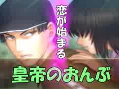 【ドキサバ全員恋愛宣言】一緒に山へハイランカー!真田弦一郎part.2【テニスの王子様】