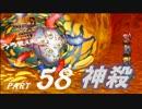 【実況】うろ覚えメタルマックス2リローデッド58~神殺~