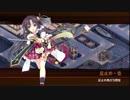 [城プロ:RE]名城番付 擬・大将兜合戦の段 難☆3改壱以下(平均Lv53)