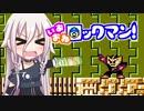 【ロックマン】いあおねロックマン! part3【CeVIO実況】