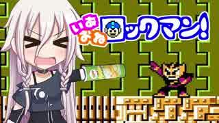 【ロックマン】いあおねロックマン! part