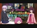 第12位:【自作PC】i9-9900Kで光るミニタワー型のゲーミングPCを作る! thumbnail