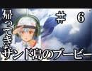 【エースコンバット7】帰ってきたサンド島のブービー #6【夜のお兄ちゃん実況】