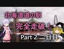 第60位:北海道道の駅走破 Part 2 旭川二日目 thumbnail