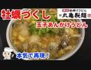 第36位:牡蠣つくし玉子あんかけうどん♪ ~本気で再現!~ thumbnail