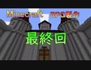 【Minecraft】バニラで遊べるRPGマップを作っていく Part15 最終回