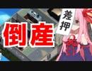 琴葉茜の神ゲー製作への冒険記#2【Mad Games Tycoon】