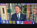 池上彰「本当は韓国人は日本が大好きで、昼は反日、夜は親日なだけ!」下ネタかよ!ツッコミ殺到(笑)