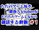 ただのゲーム好き関西人Vtuberがただただゲームしながら雑談する動画 #1