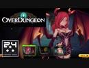 [OverDungeon]カードゲームでローグライク[オーバーダンジョン]のゲーム実況配信(西森オペック)