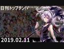 日刊トップテン!VOCALOID&something【日刊ぼかさん2019.02.11】