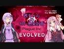 【Plague Inc Evolved】茜ちゃんのセヤナー感染計画 単発【マルチ】