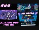 【手元動画】ロキ (MASTER) 理論値 ALL CRITICAL BREAK & FULL BELL【#オンゲキ】
