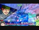 【EXVS2】ゆっくりセイカさんは滅びゆく機体と共にpart2