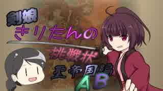 【Kenshi】剣娘きりたんの挑戦状 part5【