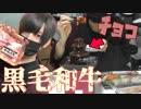 【閲覧注意】チョコフォンデュで黒毛和牛や刺身がまさかの味に…!?【バレンタイン】