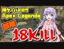 【Apex Legends】平成最後の大物バトロワ!18キル優勝!【VOICEROID実況】