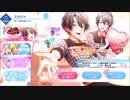 【無課金】オンエア!【想いよ届け♡バレンタイン】10人スカウト