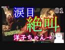 洋子ちゃんの絶叫バイオハザードRE:2【1】