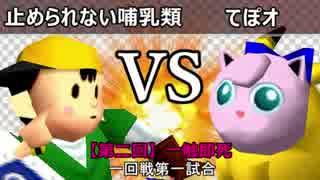 【第三回】一触即死CPUトナメ実況【一回戦第一試合】タッグ戦