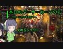 【Overdungeon】本日のバーサーカーソウル〜クローンヤギを添えて〜【VOICEROID実況】