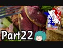 みっくりフランス美食旅ⅡPart22~地方の醍醐味~