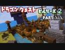 【DQB2】ドラゴンクエストビルダーズ2 PartⅩⅧ(19)【実況】