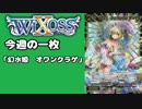 【WIXOSS】今週の一枚「幻水姫 オワンクラゲ」♯34
