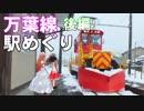 第86位:ゆかれいむで万葉線駅めぐり~後編~ thumbnail