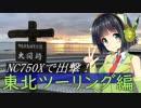 第37位:NC750Xで出撃!東北ツーリング編Part.4【京町セイカ車載】 thumbnail