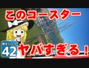 【Planet Coaster 】ようこそ! 博士パークへ! #42【ゆっくり実況】