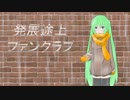 【初音ミク】発展途上ファンクラブ【オリジナル】