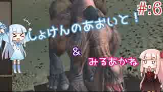 【Kenshi】初見の葵と見る茜! PART:6【VO