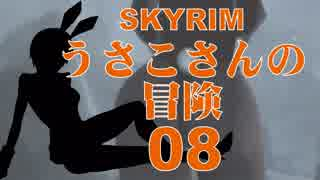 【SKYRIM】うさこさんの冒険08【ゆっくり