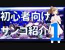 ささらさんのサンゴ紹介【初心者向け Part1】