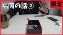 第25位:【限定】明太子重を食べ終わったのに喋る男【後】 thumbnail