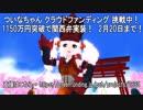 【まいた】GO MY WAY!!【カバー】 #ついなちゃん