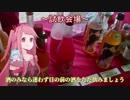 第72位:琴葉茜は昼間から呑みたい~梅酒祭り~ PART 4 thumbnail