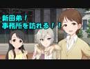 第87位:新田弟!事務所に訪れる!! thumbnail