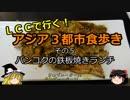第44位:【ゆっくり】LCCで行く!アジア3都市食歩き 5 バンコクの鉄板焼きランチ thumbnail